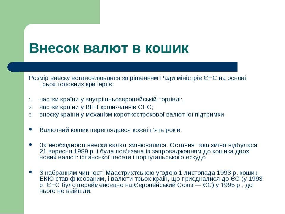 Внесок валют в кошик Розмір внеску встановлювався за рішенням Ради міністрів ...