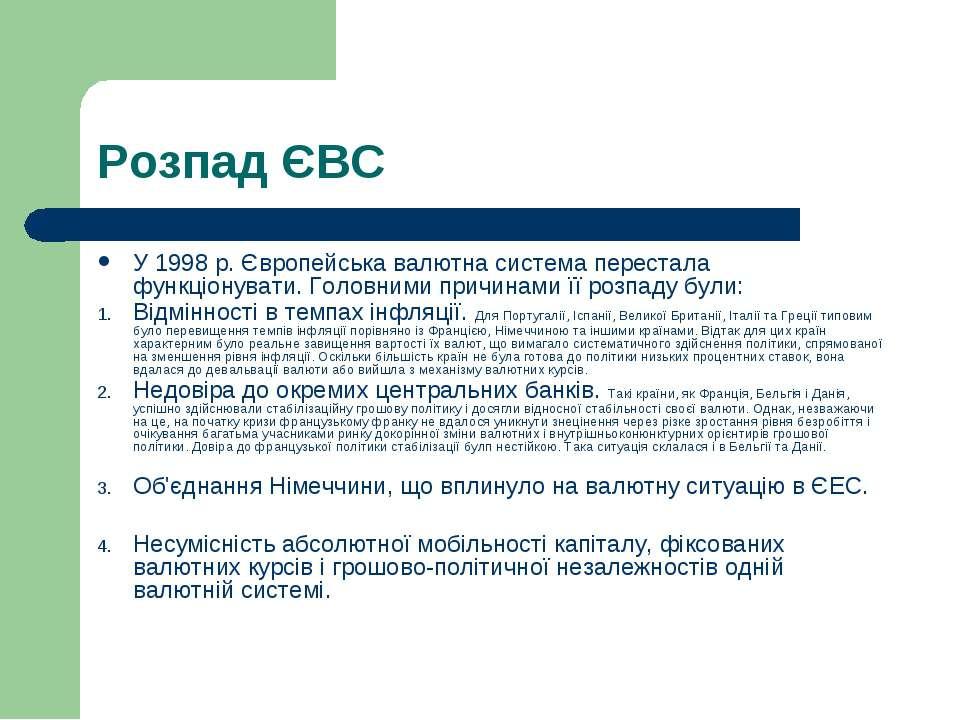 Розпад ЄВС У 1998 р. Європейська валютна система перестала функціонувати. Гол...
