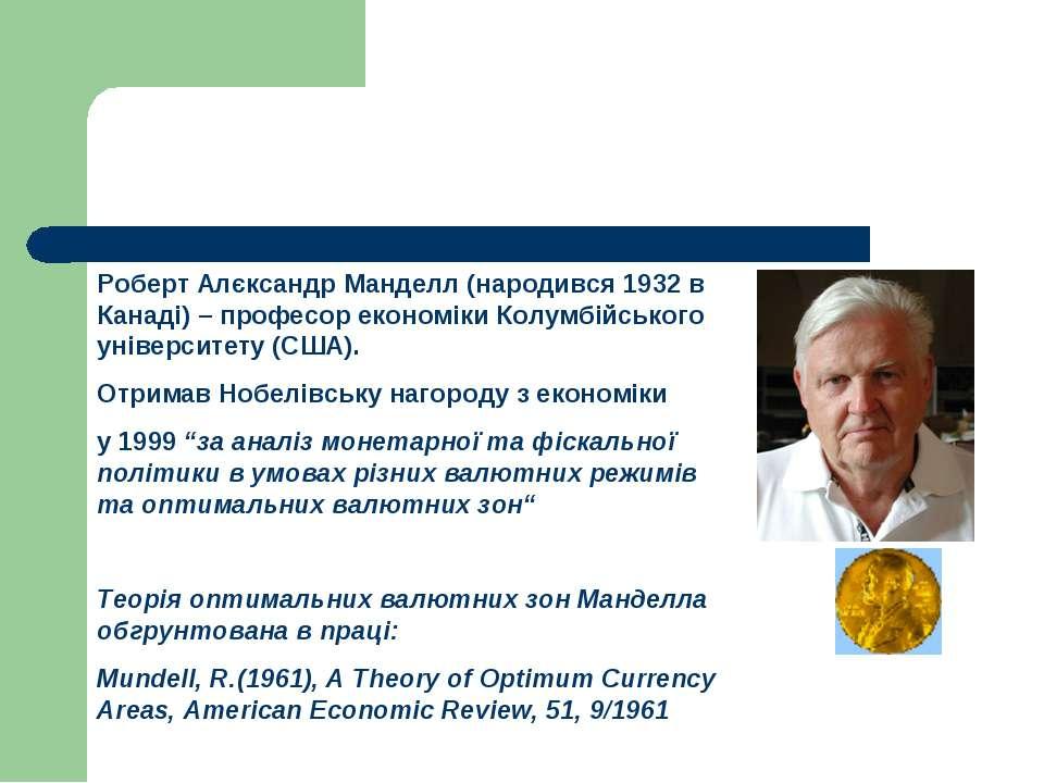 Роберт Алєксандр Манделл (народився 1932 в Канаді) – професор економіки Колум...