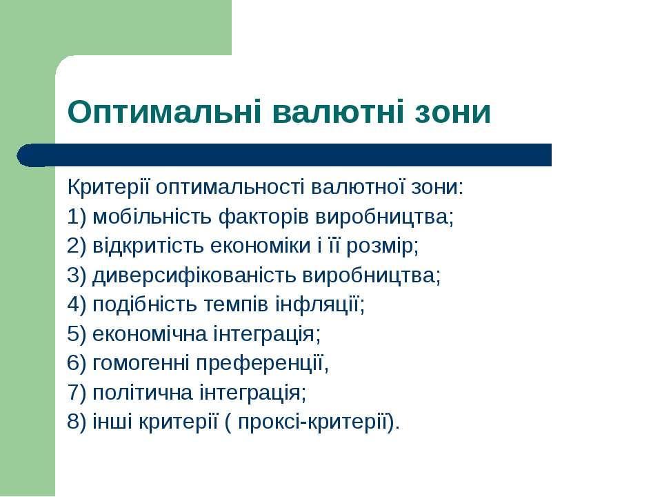 Оптимальні валютні зони Критерії оптимальності валютної зони: 1) мобільність ...