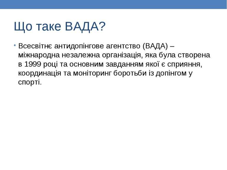 Що таке ВАДА? Всесвітнє антидопінгове агентство (ВАДА) – міжнародна незалежна...