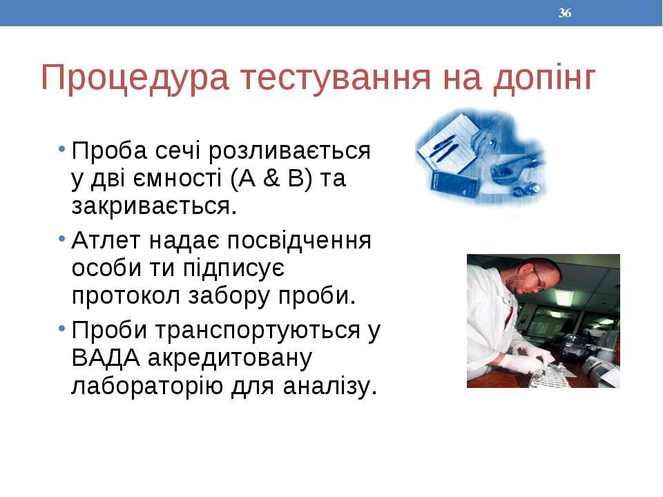 Процедура тестування на допінг Проба сечі розливається у дві ємності (A & B) ...