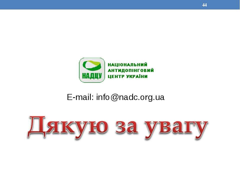 E-mail: info@nadc.org.ua *
