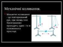 Механічні коливання. Механічні коливання - це повторюваний рух, при якому тіл...