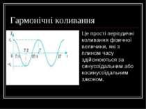 Гармонічні коливання Це прості періодичні коливання фізичної величини, які з ...
