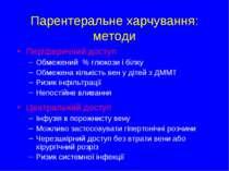 Парентеральне харчування: методи Періферичний доступ Обмежений % глюкози і бі...