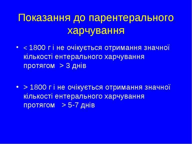 Показання до парентерального харчування < 1800 г і не очікується отримання зн...