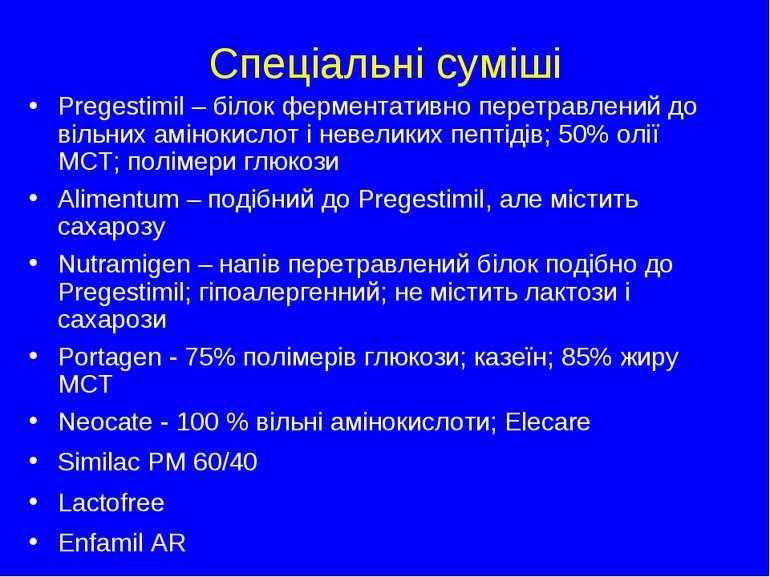 Спеціальні суміші Pregestimil – білок ферментативно перетравлений до вільних ...