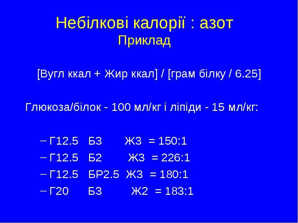 Небілкові калорії : азот Приклад [Вугл ккал + Жир ккал] / [грам білку / 6.25]...