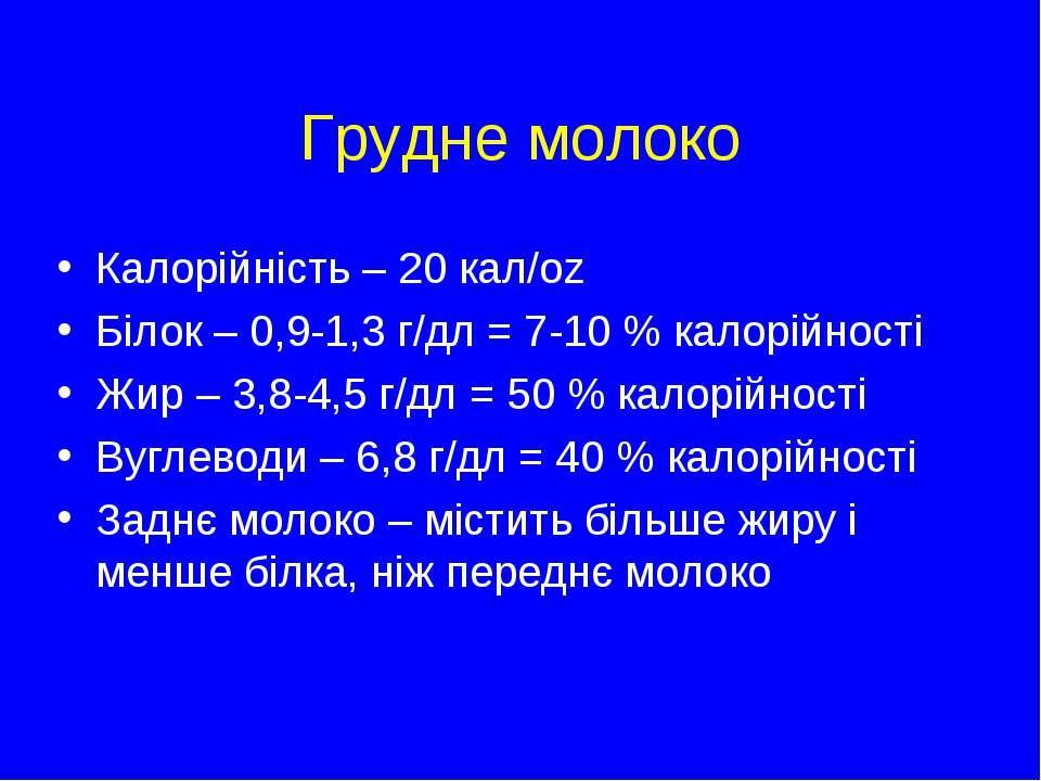 Грудне молоко Калорійність – 20 кал/oz Білок – 0,9-1,3 г/дл = 7-10 % калорійн...