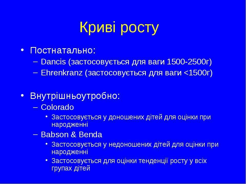 Криві росту Постнатально: Dancis (застосовується для ваги 1500-2500г) Ehrenkr...