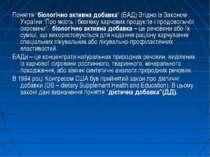 """Поняття """"біологічно активна добавка"""" (БАД) Згідно із Законом України """"Про які..."""