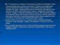 Дані ТУ передаються на узгодження та реєстрацію до Держспоживстандарту Україн...