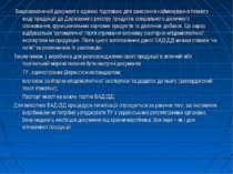 Вищезазначений документ є єдиною підставою для занесення найменування певного...