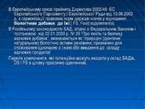 В Европейському союзі прийнята Директива 2002/46 ЄС Європейського Парламенту ...