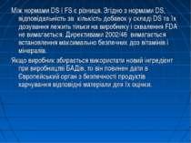 Між нормами DS I FS є різниця. Згідно з нормами DS, відповідальність за кільк...