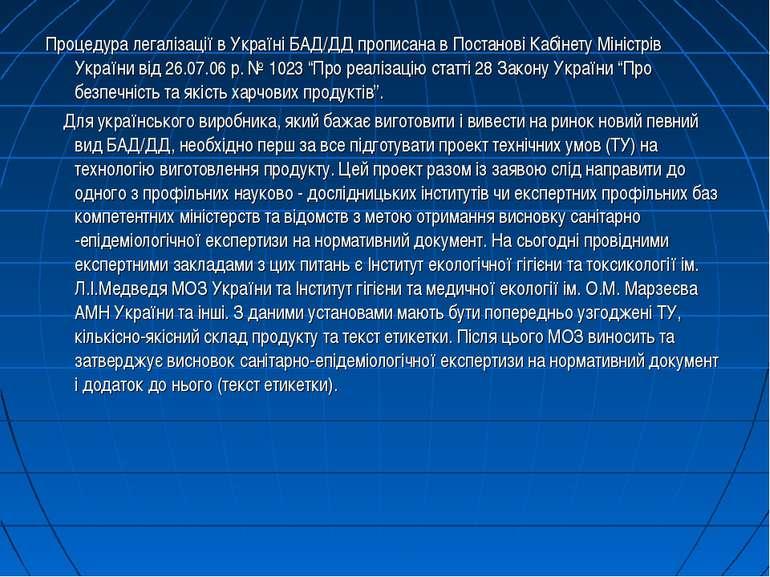 Процедура легалізації в Україні БАД/ДД прописана в Постанові Кабінету Міністр...