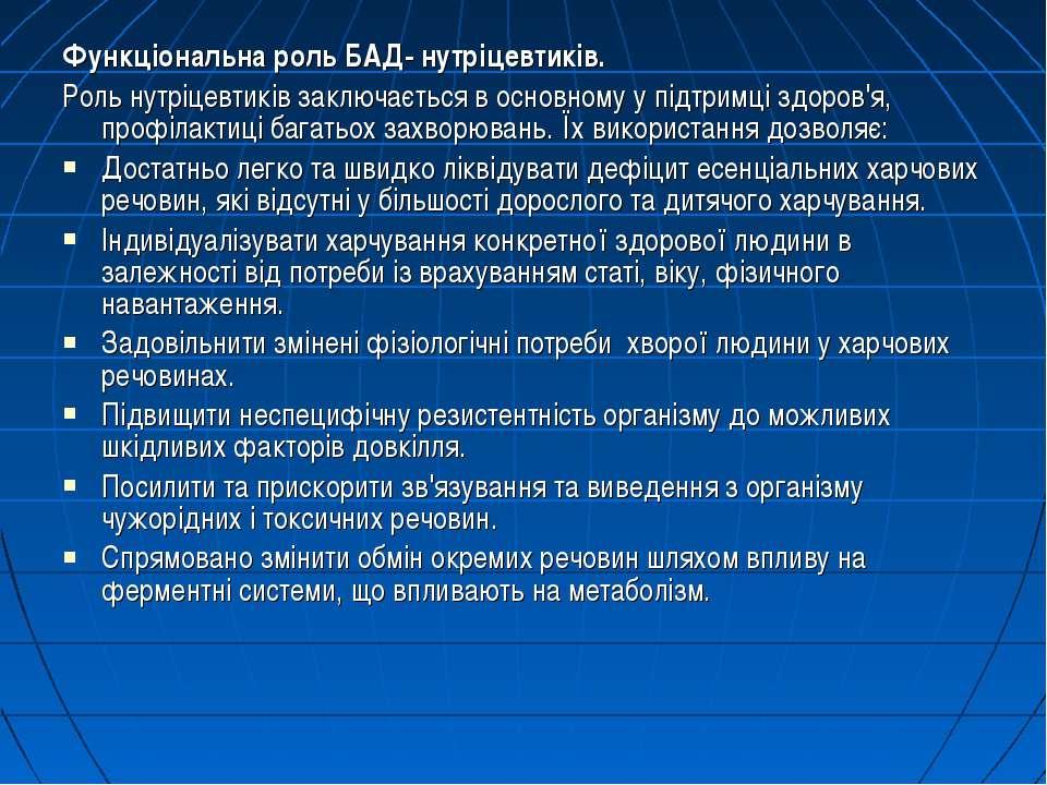 Функціональна роль БАД- нутріцевтиків. Роль нутріцевтиків заключається в осно...