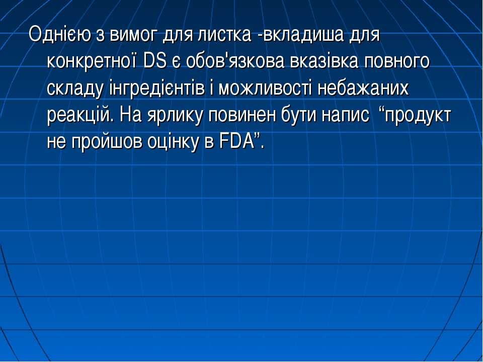 Однією з вимог для листка -вкладиша для конкретної DS є обов'язкова вказівка ...