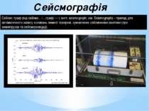 Сейсмографія Сейсмо граф (від сейсмо... і ...граф) — ( англ. seismograph; нім...