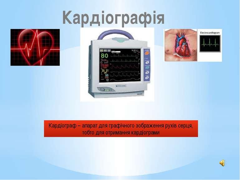 Кардіографія Кардіограф – апарат для графічного зображення рухів серця, тобто...