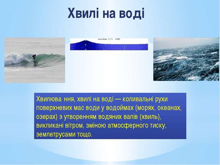Хвилі на воді Хвилюва ння, хвилі на воді — коливальні рухи поверхневих мас во...