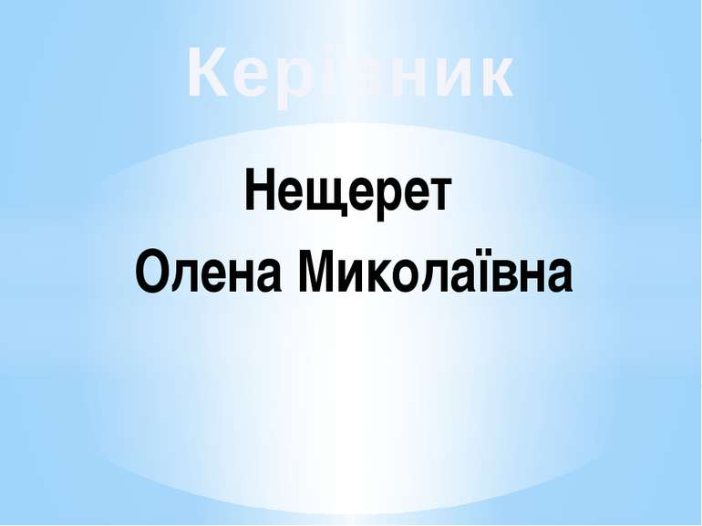 Нещерет Олена Миколаївна Керівник