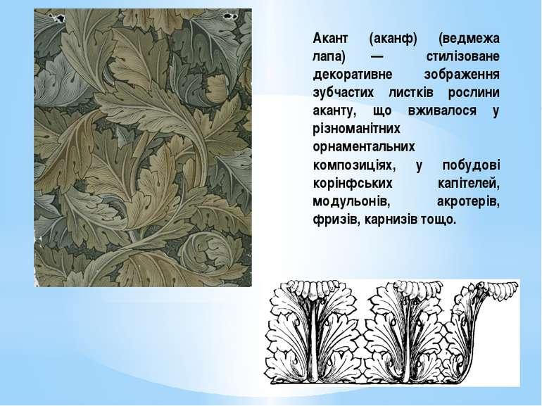Акант (аканф) (ведмежа лапа) — стилізоване декоративне зображення зубчастих ...