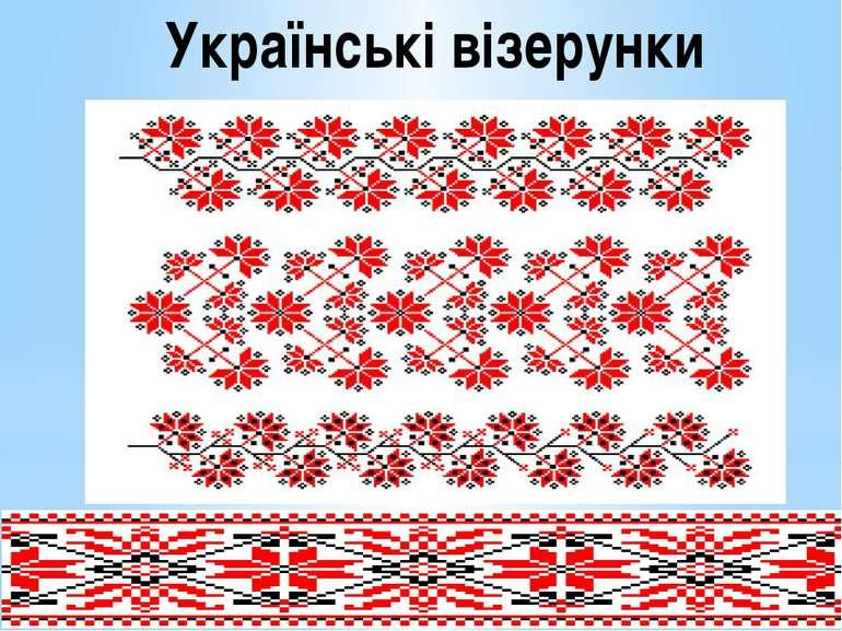 Українські візерунки