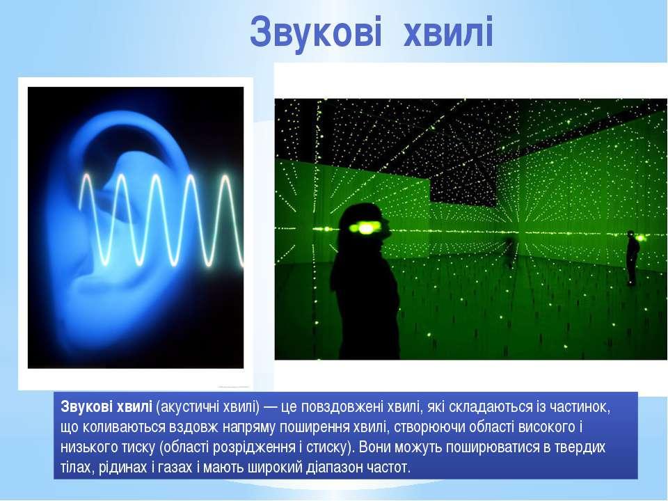Звукові хвилі Звукові хвилі(акустичні хвилі) — це повздовжені хвилі, які скл...