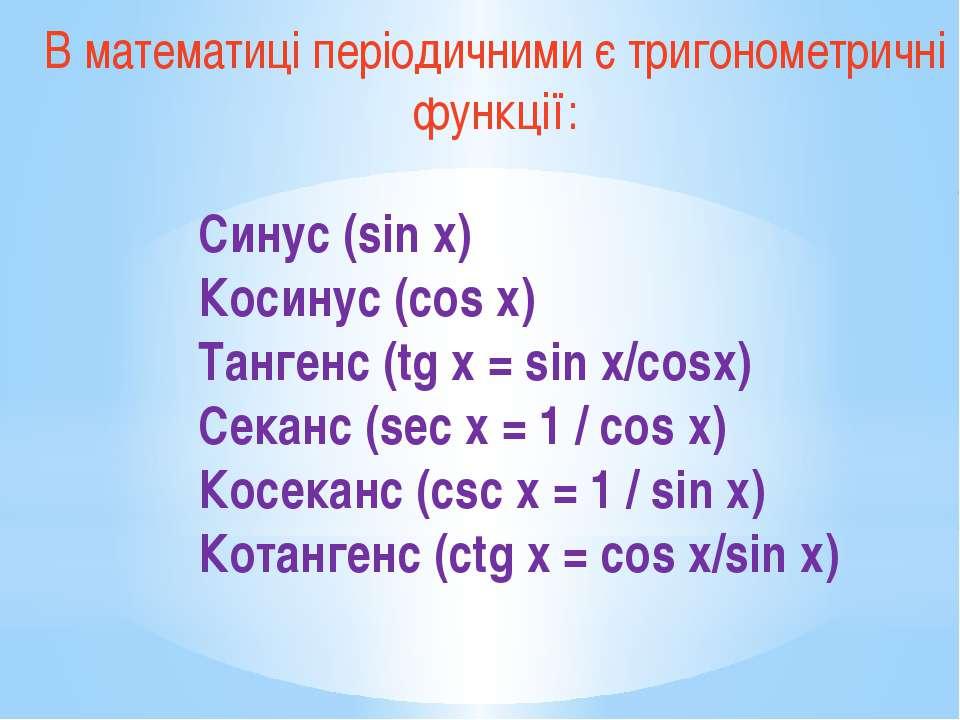 В математиці періодичними є тригонометричні функції: Синус (sin x) Косинус (c...