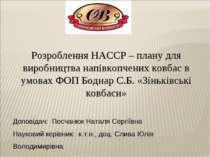 Розроблення НАССР – плану для виробництва напівкопчених ковбас в умовах ФОП Б...