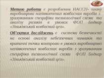 Метою роботи є розроблення НАССП- плану виробництва напівкопчених ковбасних в...