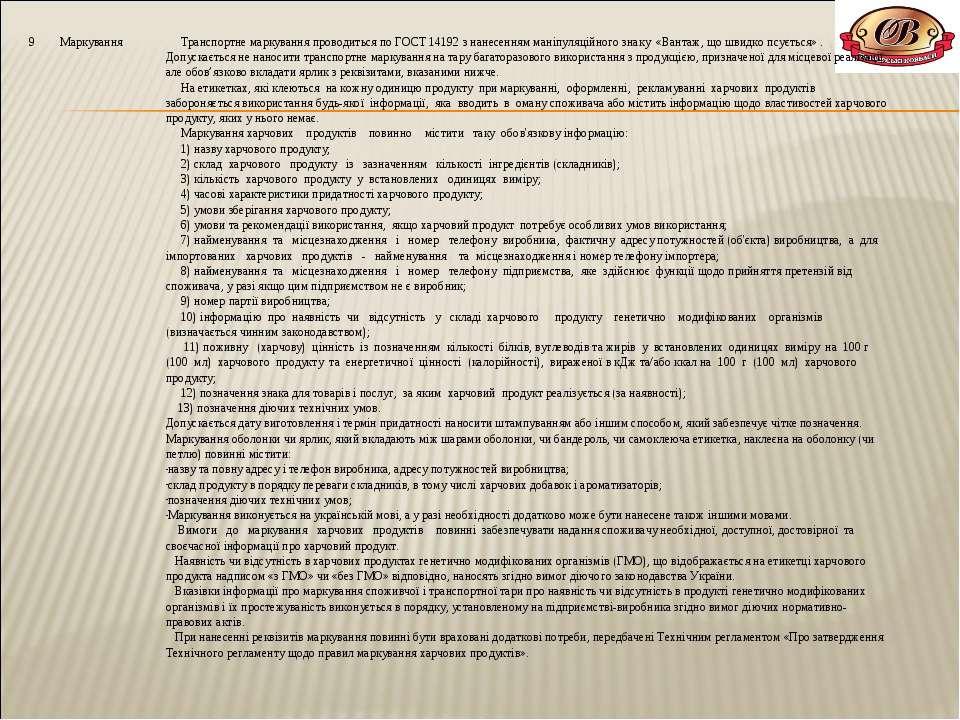 9 Маркування Транспортне маркування проводиться по ГОСТ 14192 з нанесенням ма...