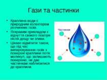 Гази та частинки Краплина води є природним колектором розчинних газів. Яскрав...