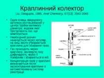 Краплинний колектор Liu, Dasgupta, 1995, Anal Chemistry, 67(13): 2042-2049 Од...