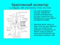 Краплинний колектор Liu, Dasgupta, 1995, Anal Chemistry, 67(23): 4221-4228 Ще...