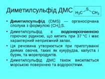 Диметилсульфід ДМС Диметилсульфід (DMS) — органосірчана сполука з формулою (C...