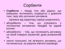 Сорбенти Сорбенти – тверді тіла або рідини, що вибірково поглинають (сорбують...