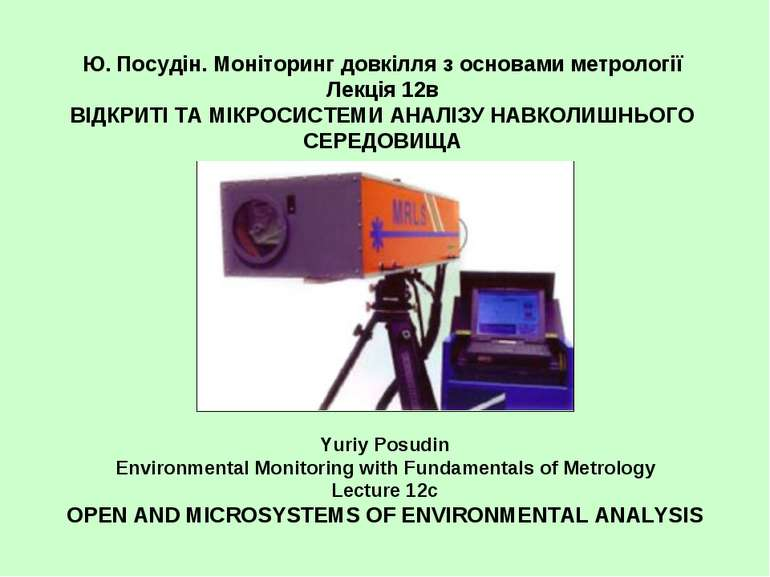 Ю. Посудін. Моніторинг довкілля з основами метрології Лекція 12в ВІДКРИТІ ТА ...