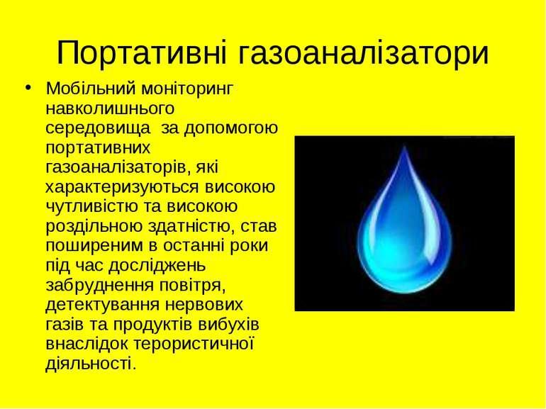 Портативні газоаналізатори Мобільний моніторинг навколишнього середовища за д...