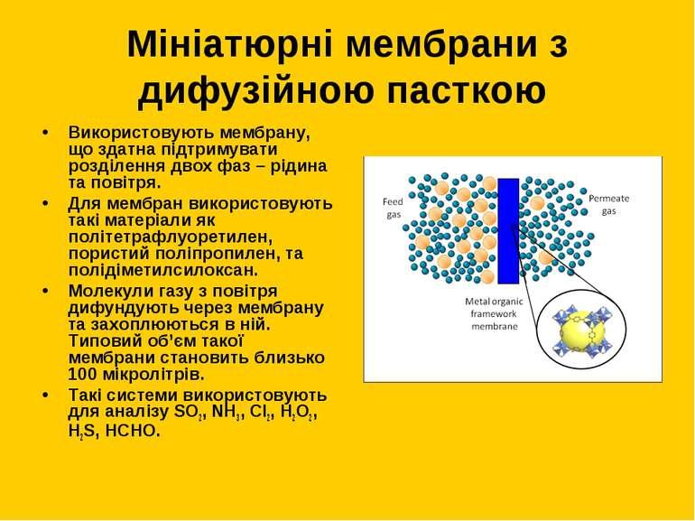 Мініатюрні мембрани з дифузійною пасткою Використовують мембрану, що здатна п...