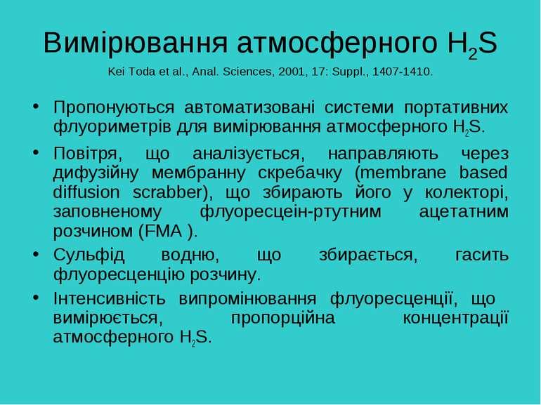 Вимірювання атмосферного H2S Kei Toda et al., Anal. Sciences, 2001, 17: Suppl...