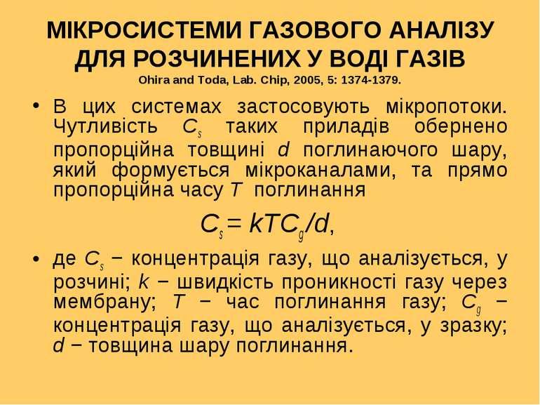 МІКРОСИСТЕМИ ГАЗОВОГО АНАЛІЗУ ДЛЯ РОЗЧИНЕНИХ У ВОДІ ГАЗІВ Ohira and Toda, Lab...