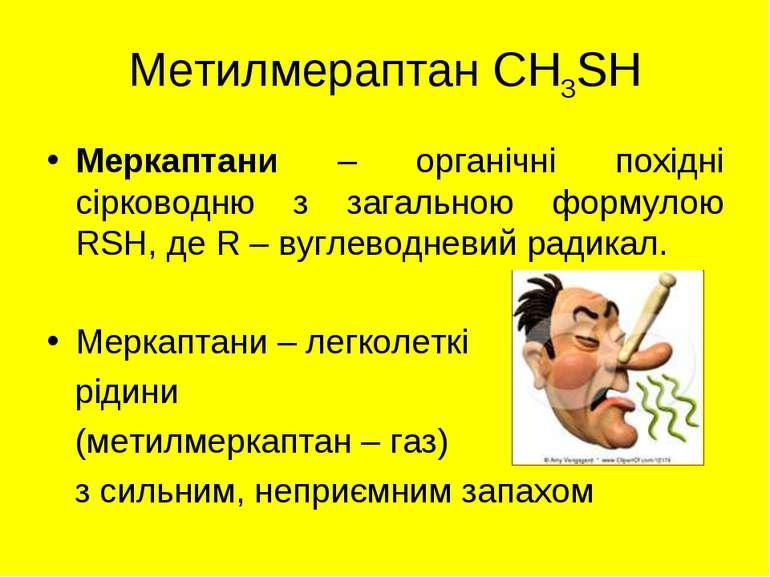 Метилмераптан СH3SH Меркаптани – органічні похідні сірководню з загальною фор...