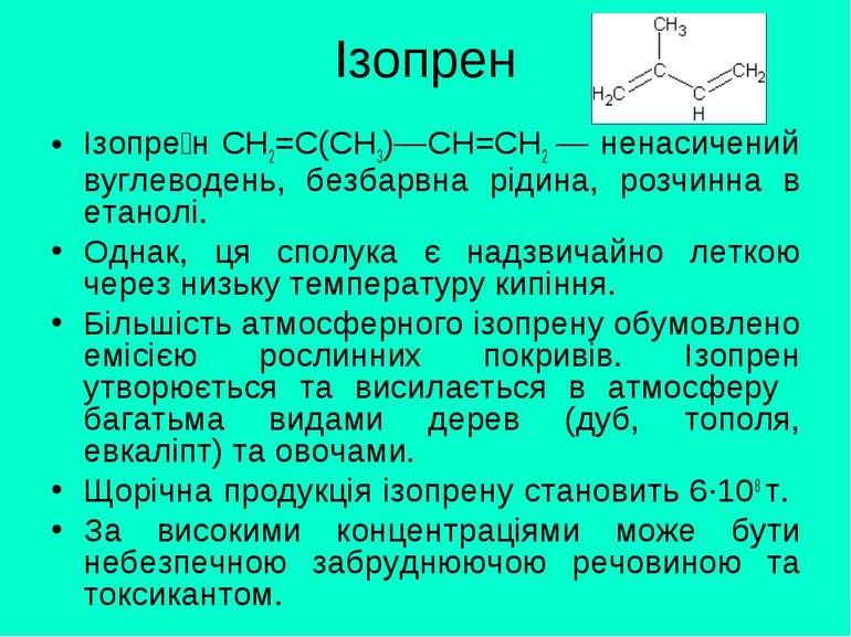Ізопрен Ізопре н СН2=С(СН3)—СН=СН2— ненасичений вуглеводень, безбарвна рідин...