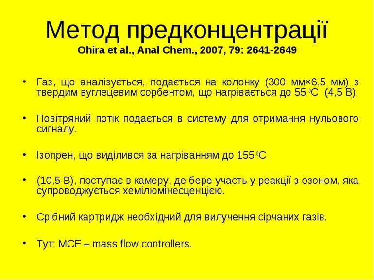 Метод предконцентрації Ohira et al., Anal Chem., 2007, 79: 2641-2649 Газ, що ...