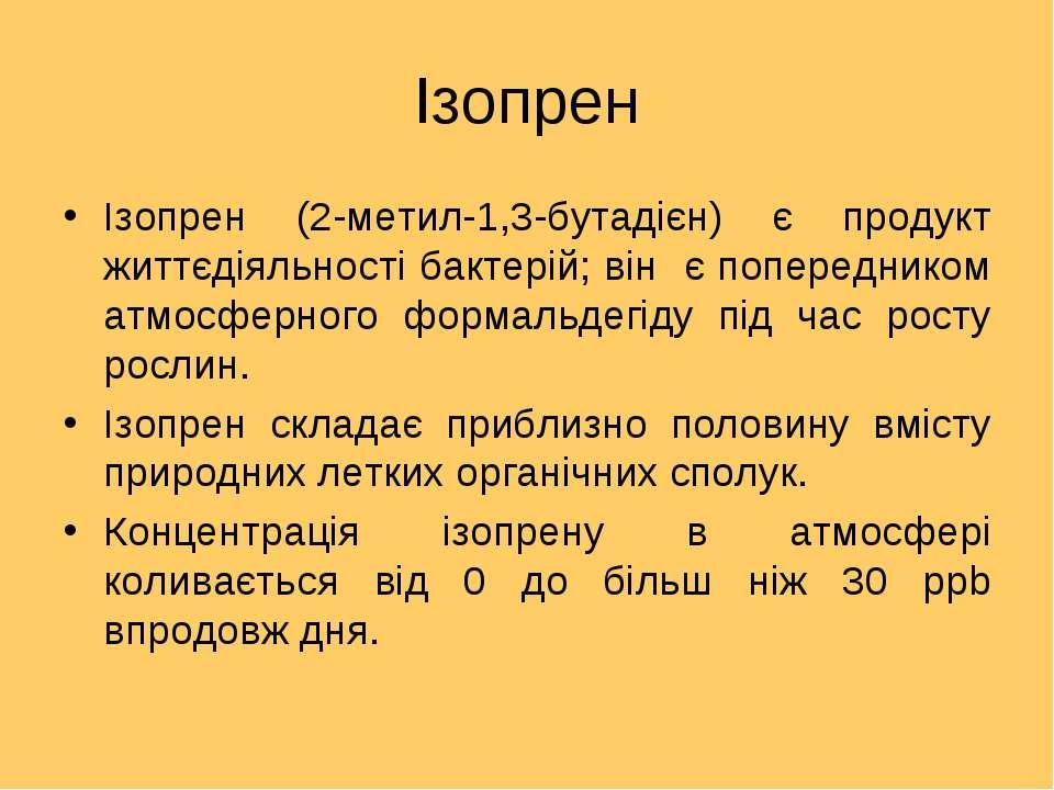 Ізопрен Ізопрен (2-метил-1,3-бутадієн) є продукт життєдіяльності бактерій; ві...