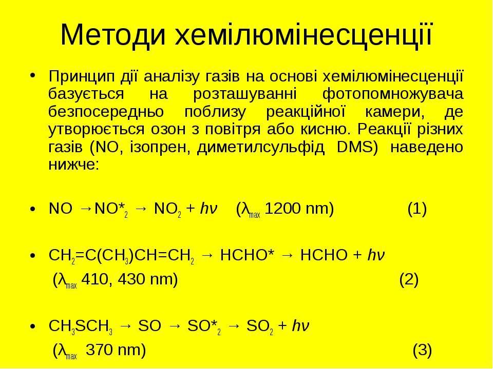 Методи хемілюмінесценції Принцип дії аналізу газів на основі хемілюмінесценці...