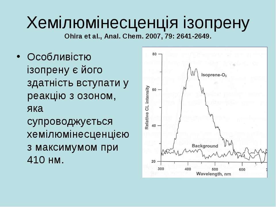 Хемілюмінесценція ізопрену Ohira et al., Anal. Chem. 2007, 79: 2641-2649. Осо...